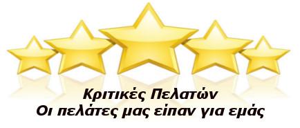 Κριτικές Πελατών