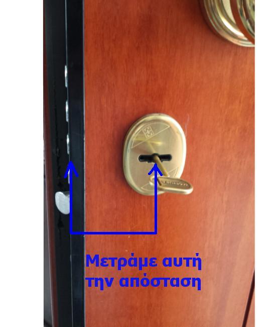κλειδαρια θωρακισμενης διασταση κεντρο