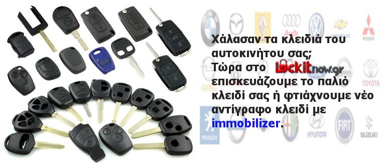 Κλειδιά αυτοκινήτων - Κλειδιά immobilizer