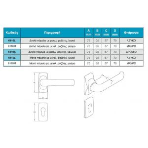 domus 6110 aluminium handle dimensions