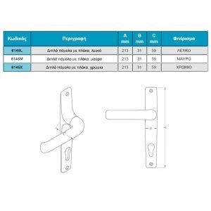 domus 6145 aluminium handle dimensions