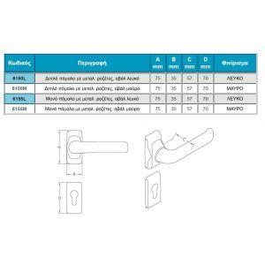 domus 6150 aluminium handle dimensions
