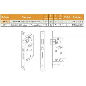 domus lock econ 81140 dimensions